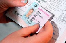 Как поменять права при смене фамилии
