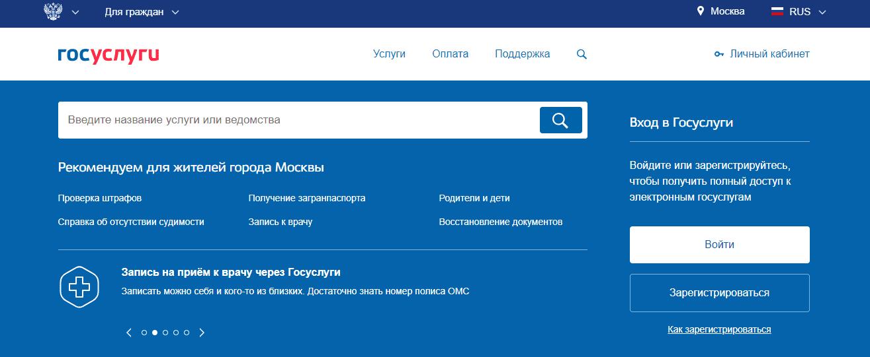 Основная страница портала Госуслуг