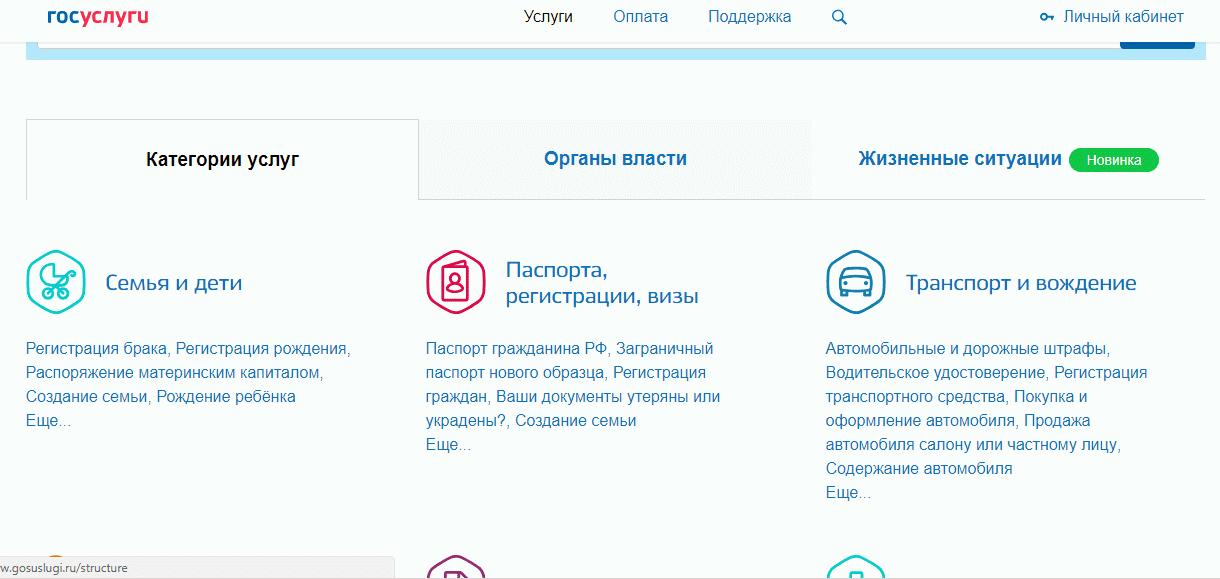 Страница услуг Портала