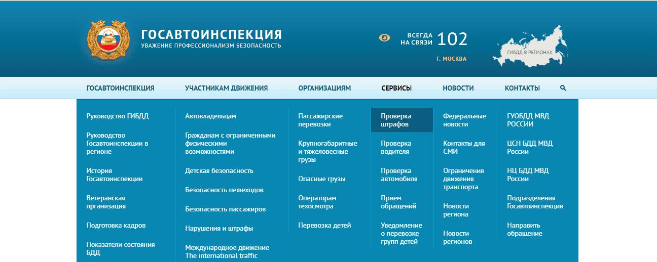 Проверка штрафов ГИБДД на сайте