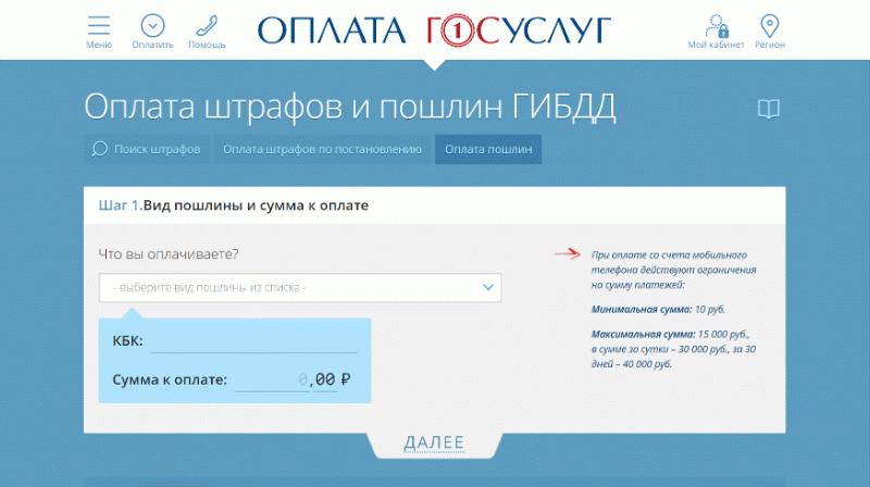 Оплата пошлины онлайн