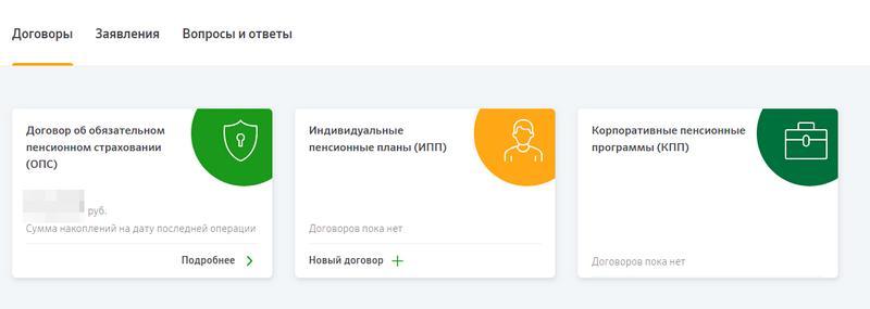 Сайт НПФ Сбербанка