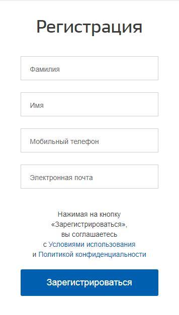 Регистрационная форма на сайте госуслуг