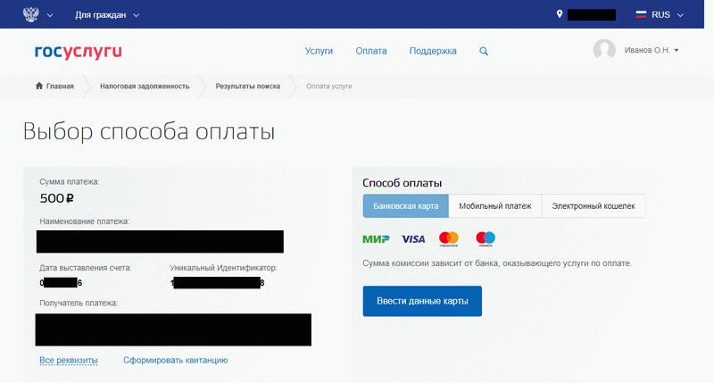 Информация о платеже