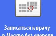 Запись к врачу на мос.ру