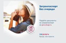 Оформление и получение загранпаспорта через «Госуслуги»: отзывы и рекомендации