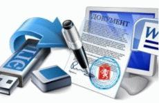 Проверка электронной подписи на сайте Госуслуги