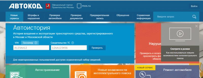 Сайт проверки регистрации авто avtokod.mos.ru