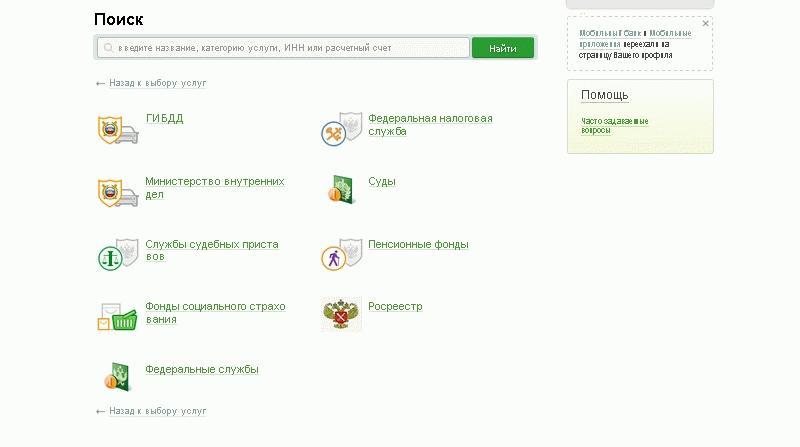 """Выбор получателя платежа в """"Сбербанк Онлайн"""""""