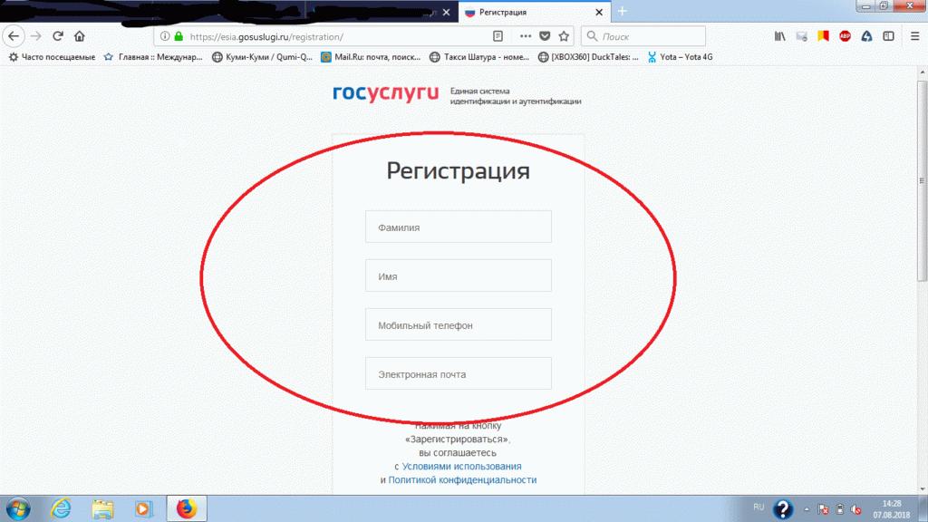Регистрация кабинета пользователя