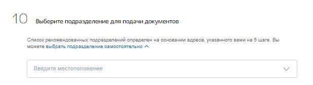Выбор подразделения УВМ.