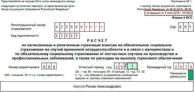 форма рег. номера в ФСС