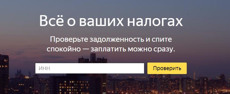 Поиск Яндекс Деньги