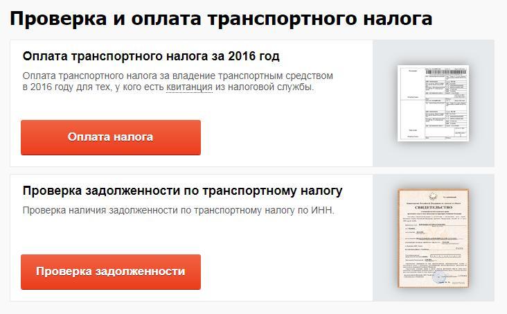 Поиск автоналоги.ру