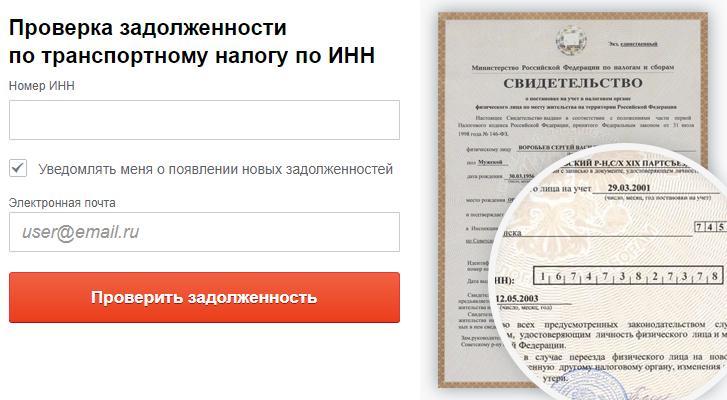 Оплата автоналоги.ру