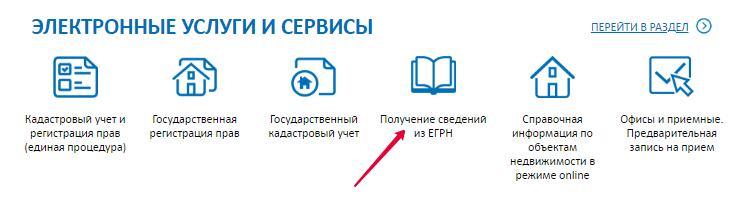 Изображение - Процедура получения выписки из егрн (егрп) через единый портал госуслуги blobid1534942551577