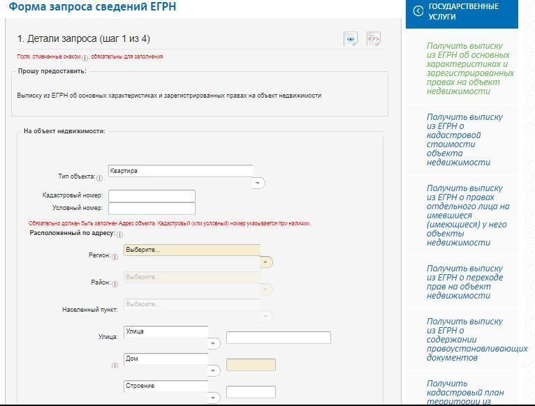Изображение - Процедура получения выписки из егрн (егрп) через единый портал госуслуги blobid1534942578496