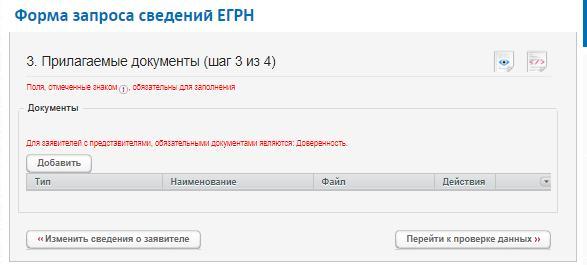 Изображение - Процедура получения выписки из егрн (егрп) через единый портал госуслуги blobid1534942692271