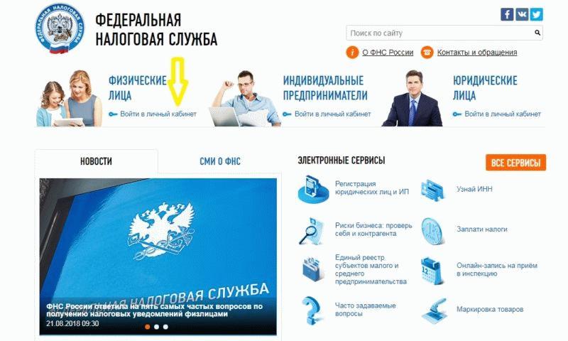 Личный кабинет на сайте ФНС для получения данных по задолженности