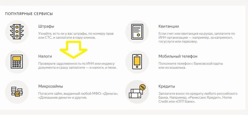 Сервис Яндекс.Деньги для формирования данных по налоговым долгам