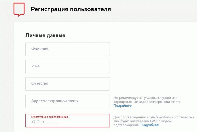 регистрационная форма для пользователей