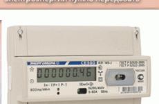 Какие показания счетчика электроэнергии нужно передавать