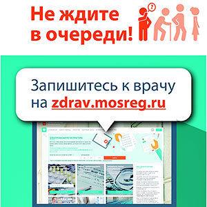 Как на «ЗдравМосрег.ру» записаться к врачу