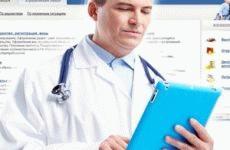 Электронная запись к врачу г чехов
