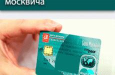 Как оформить социальную карту москвича