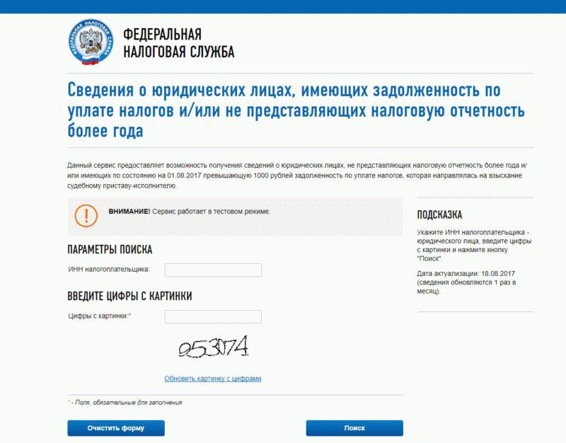 Запрос задолженности ФНС