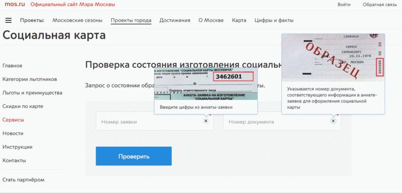 Проверка готовности через сайт мэра Москвы