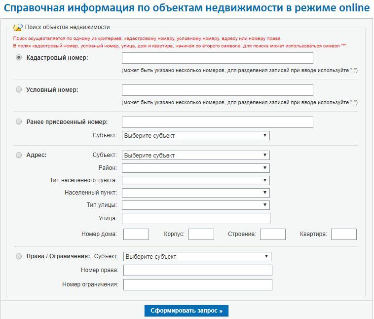 Выписка из ЕГРН & ЕГРП за 140 рублей онлайн, от 1 минуты.