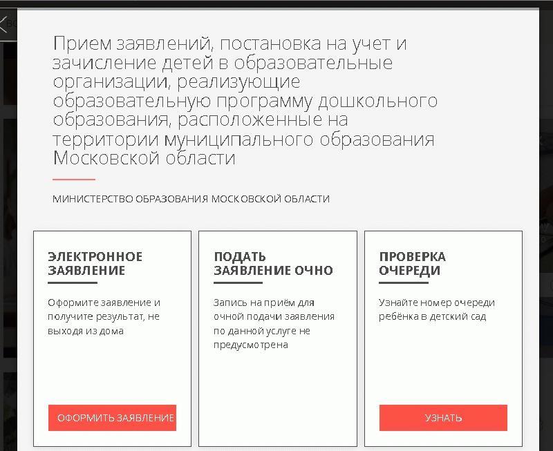 Выбор нужной услуги на портале госуслуг Московской области