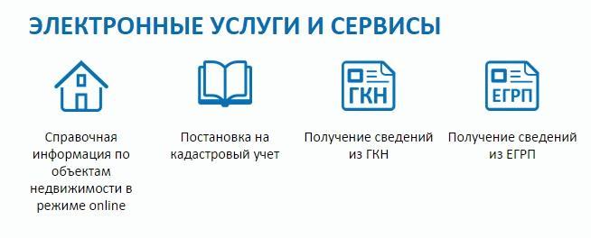 Получить выписку из ЕГРН об основных характеристиках и.