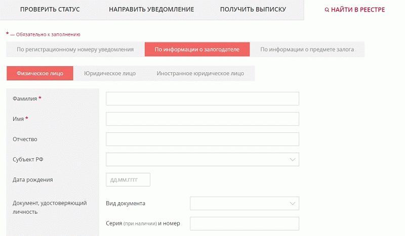 Процесс выбора вкладок, по нажатию на которые отображается соответствующая форма для поиска