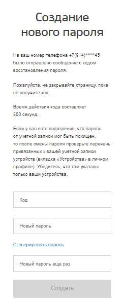Изменение пароля по телефону.