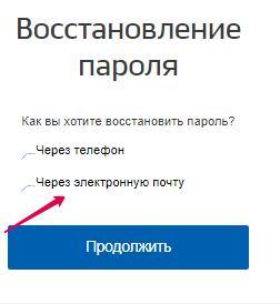 Восстановление пароля через электронную почту.