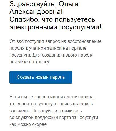 Сообщение с ссылкой для смены пароля.