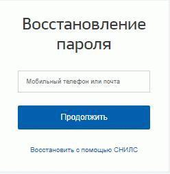 Восстановление пароля без СНИЛС.