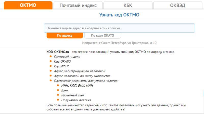 Узнать ОКТМО по коду ОКАТО
