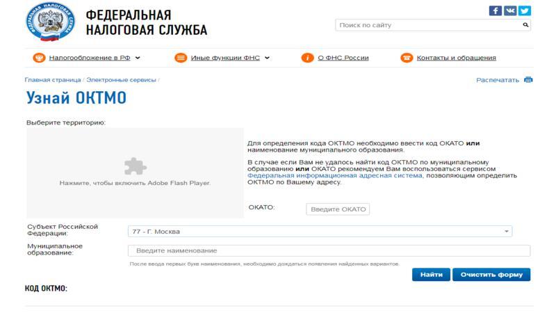 Узнать октмо ип по адресу в москве