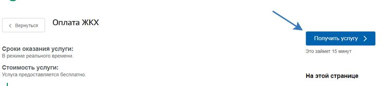 blobid1538232895266 - Как узнать есть ли долги по коммуналке
