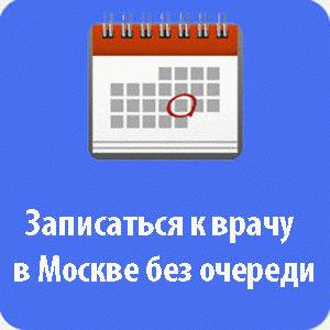 Делаем запись в поликлинику Московской области через интернет