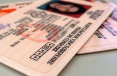 Замена прав в МФЦ — какие документы нужны?