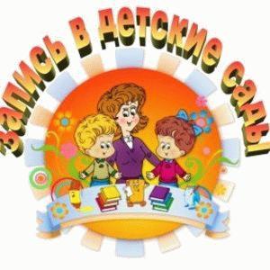 Как проверить статус заявления в детский сад