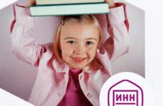 Как сделать ИНН ребенку