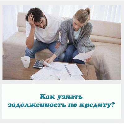 Как проверить задолженность по кредиту