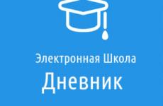 Электронный дневник в 71-ом регионе — образование Тульской области