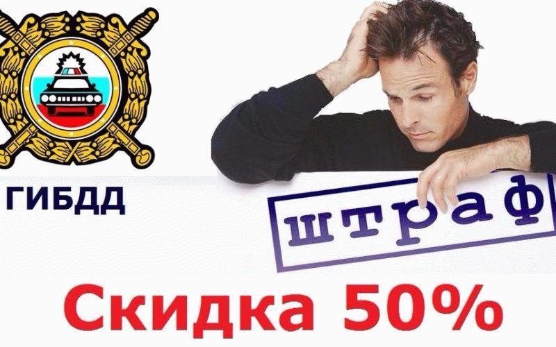 Погашение только 50% штрафа допускается пр условии перечисления денег до того, как истечет 20 суток с момента вынесения решения по админ. нарушению