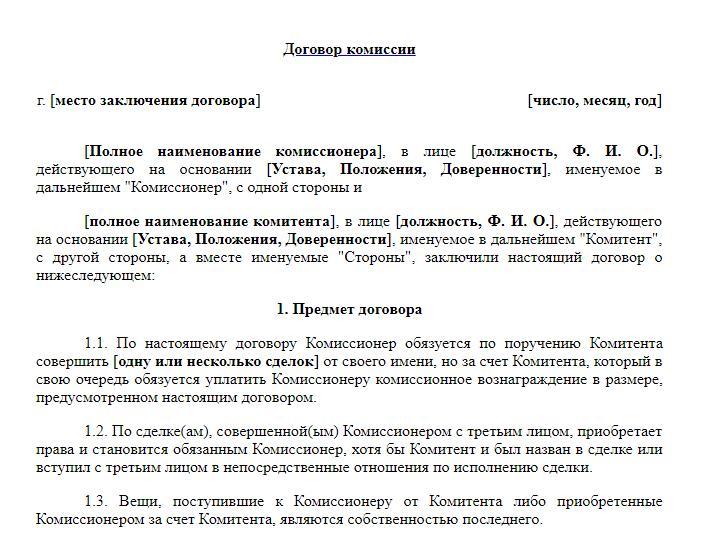 Комиссионный договор